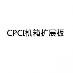 3U CPCI扩展板