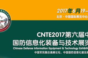 """铂盛科技将盛装出席在北京举办的""""2017第六届中国国防信息化装备与技术展览会"""""""